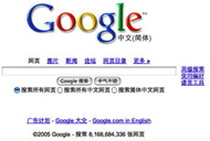 Googlechina